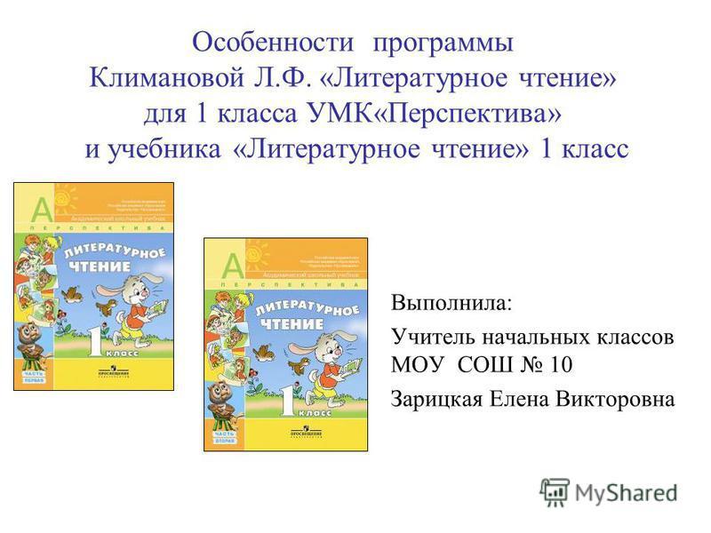 Учебник по чтению перспектива
