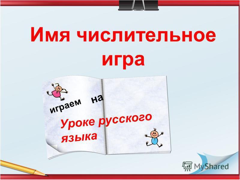 Имя числительное игра Уроке русского языка на играем