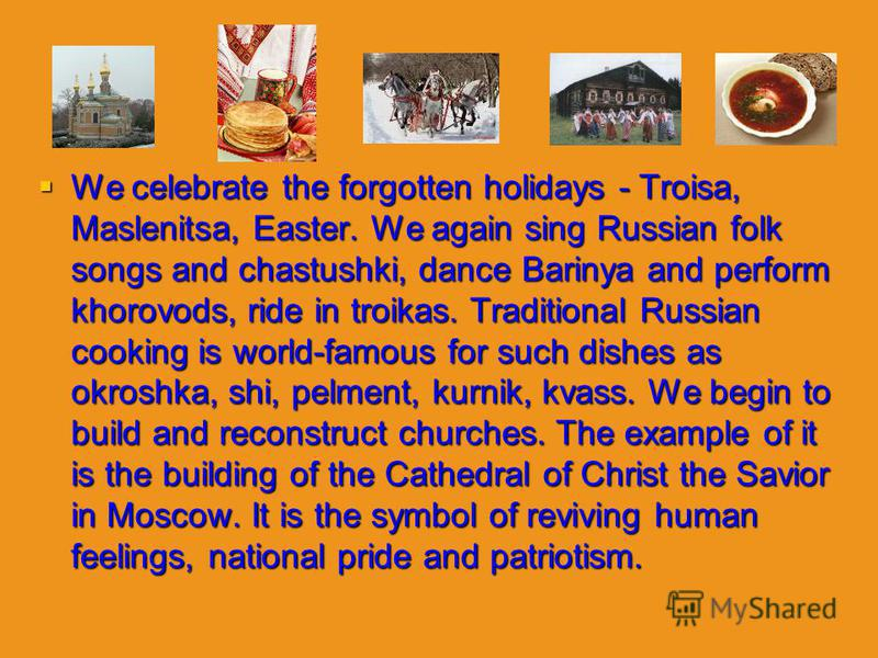 Almost every nation and country has a reputation of some kind. but now Id like to say a few words about the traditions of my native land-Russia. First, about Russian people. To my mind, the main traits of their characters which differ them from other