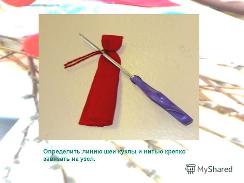 Определить линию шеи куклы и нитью крепко завязать на узел.