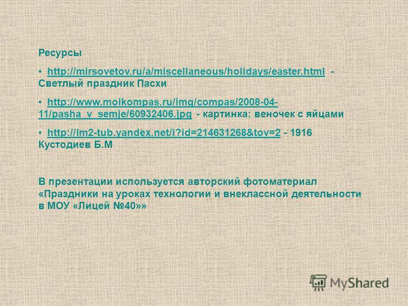Ресурсы http://mirsovetov.ru/a/miscellaneous/holidays/easter.html - Светлый праздник Пасхиhttp://mirsovetov.ru/a/miscellaneous/holidays/easter.html http://www.moikompas.ru/img/compas/2008-04- 11/pasha_v_semje/60932406. jpg - картинка: веночек с яйцам
