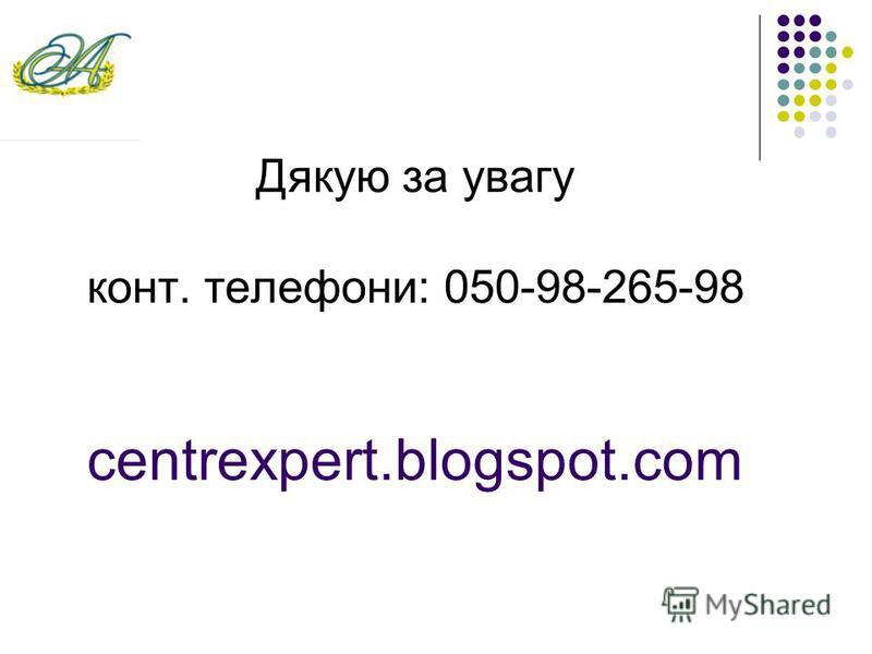 Дякую за увагу конт. телефони: 050-98-265-98 centrexpert.blogspot.com