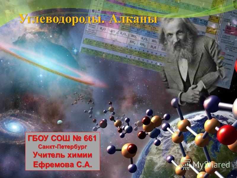 Углеводороды. Алканы ГБОУ СОШ 661 Санкт-Петербург Учитель химии Ефремова С.А.