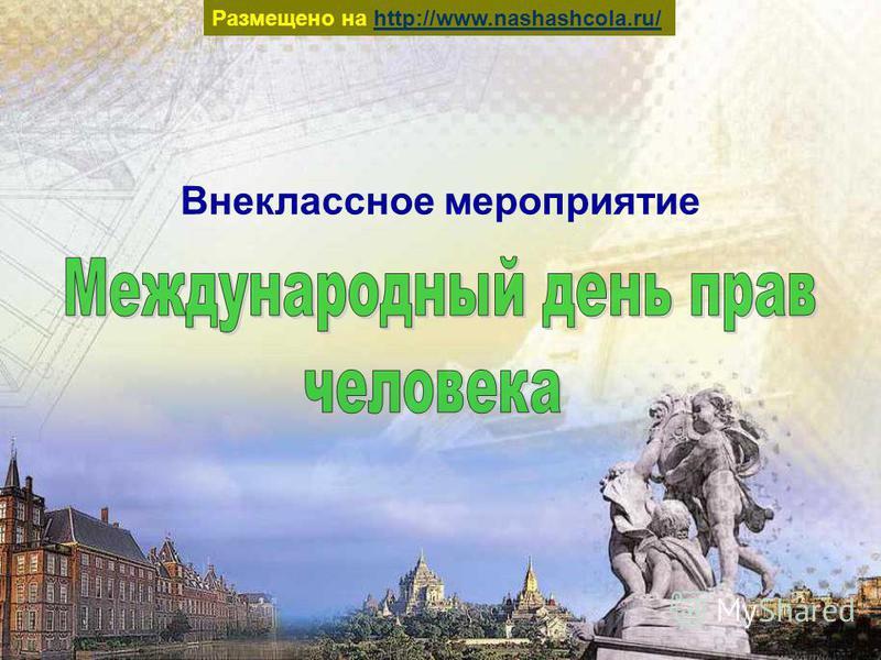 Внеклассное мероприятие Размещено на http://www.nashashcola.ru/http://www.nashashcola.ru/