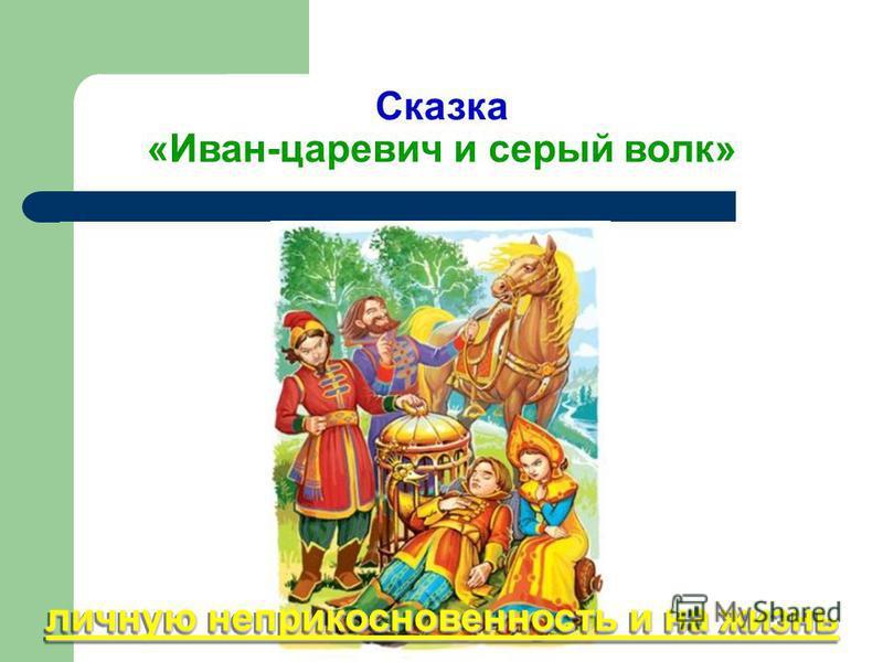 Сказка «Иван-царевич и серый волк» личную неприкосновенность и на жизнь