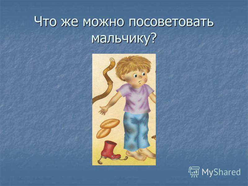Что же можно посоветовать мальчику?
