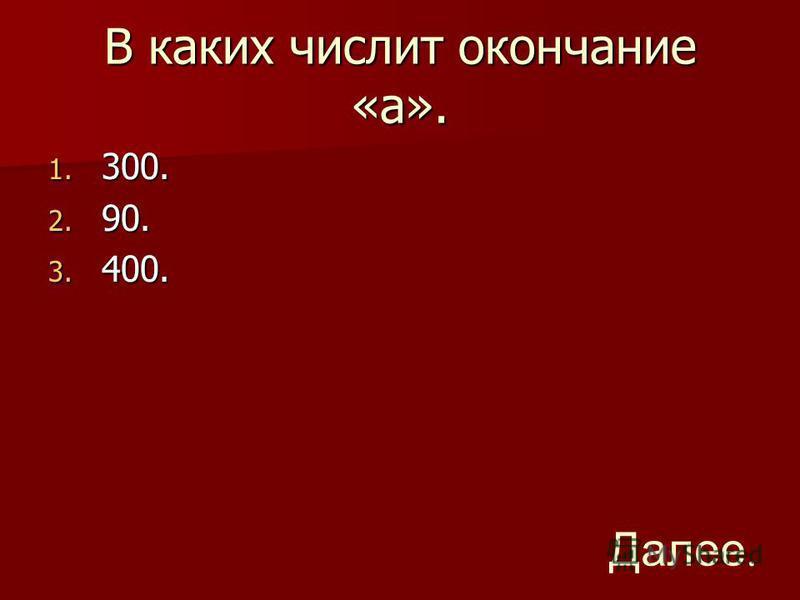 В каких числит окончание «а». 1. 300. 2. 90. 3. 400. Далее.