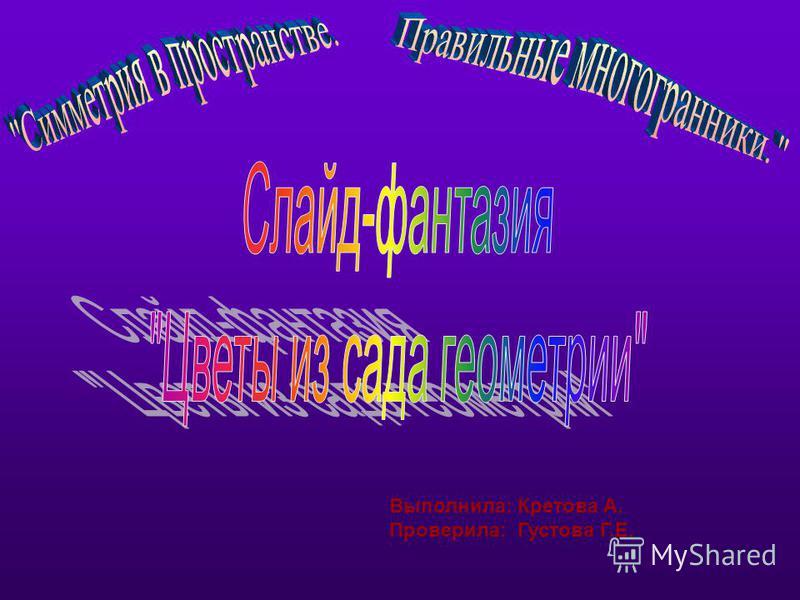 Выполнила: Кретова А. Проверила: Густова Г.Е.