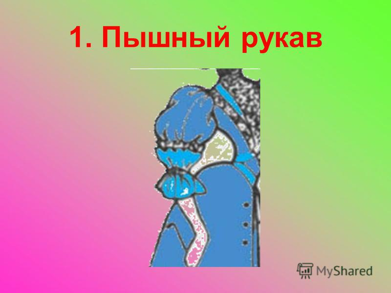 1. Пышный рукав