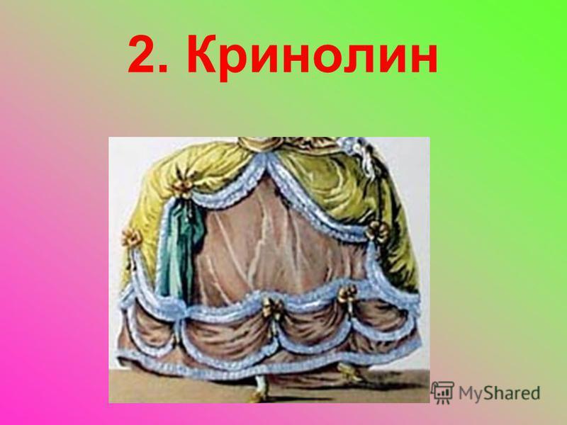 2. Кринолин