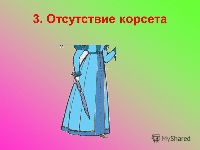 3. Отсутствие корсета
