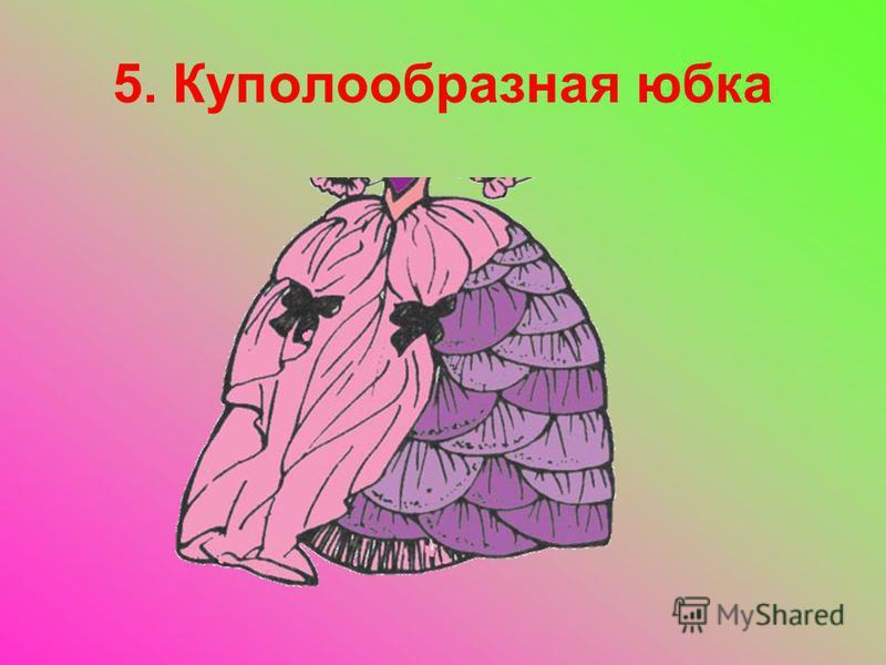 5. Куполообразная юбка