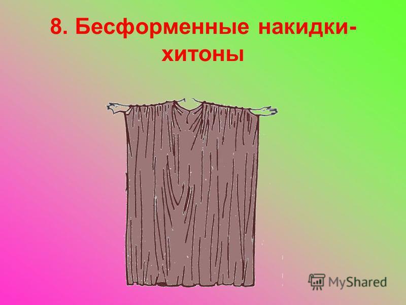 8. Бесформенные накидки- хитоны
