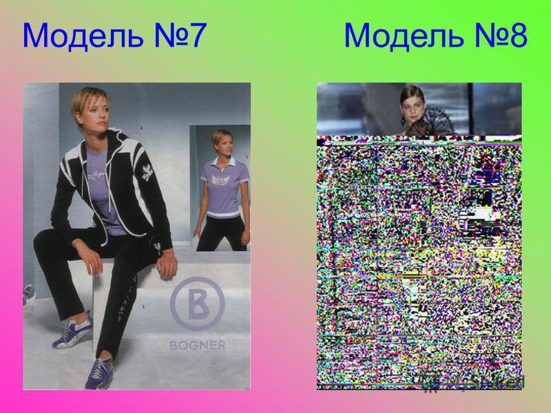 Модель 7Модель 8