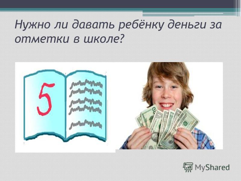 Нужно ли давать ребёнку деньги за отметки в школе?