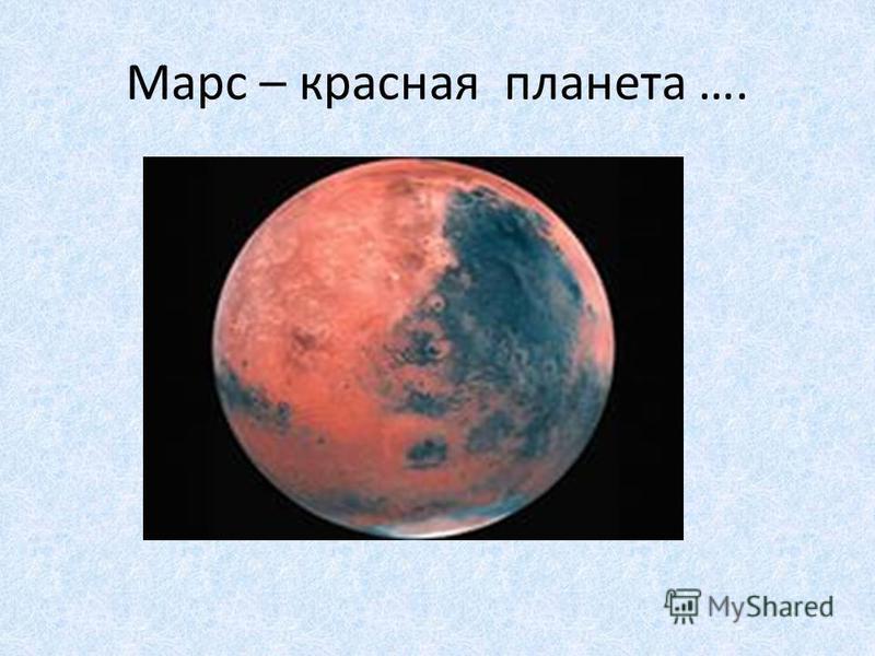 Марс – красная планета ….