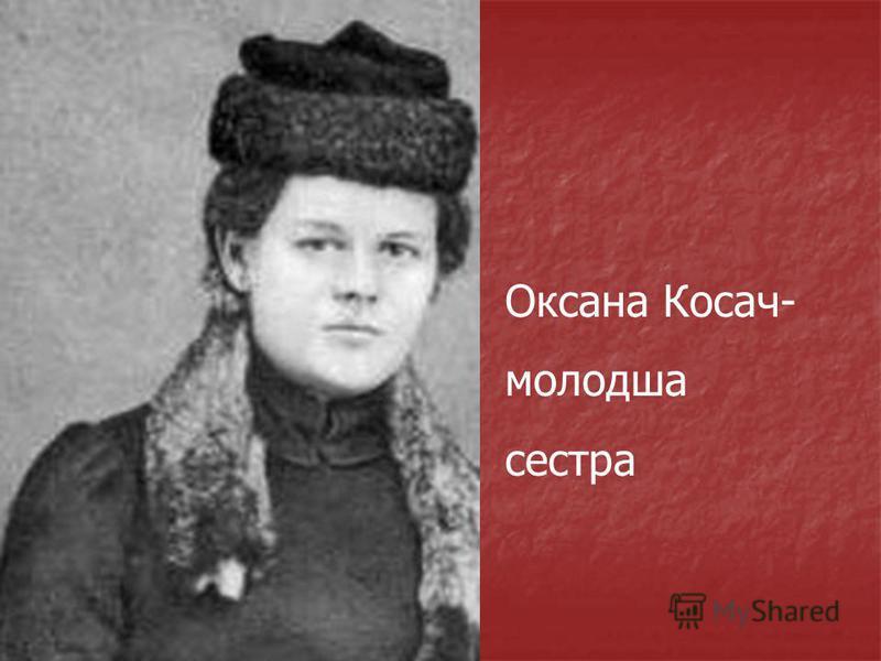 Оксана Косач- молодша сестра