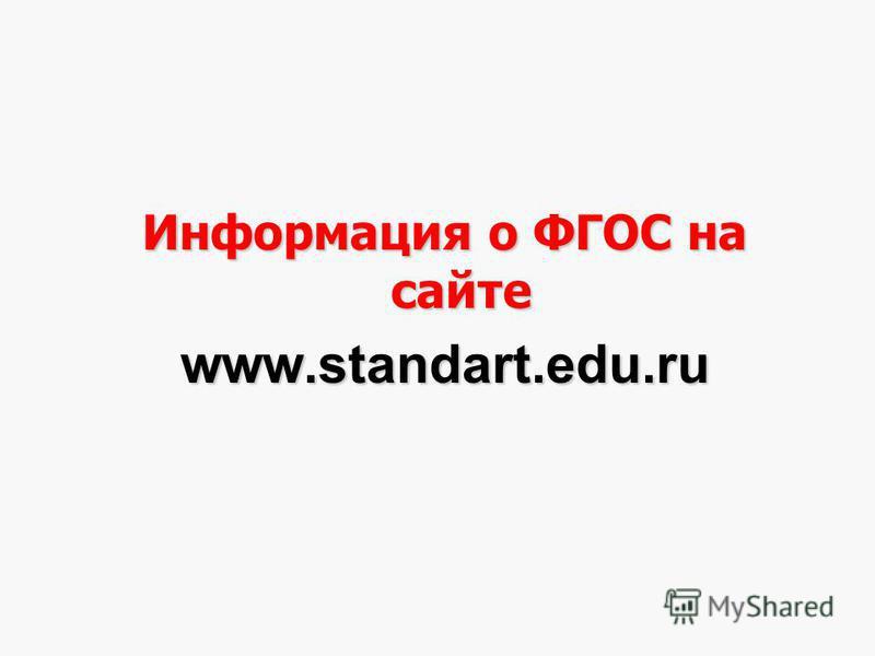 Информация о ФГОС на сайте www.standart.edu.ru 64