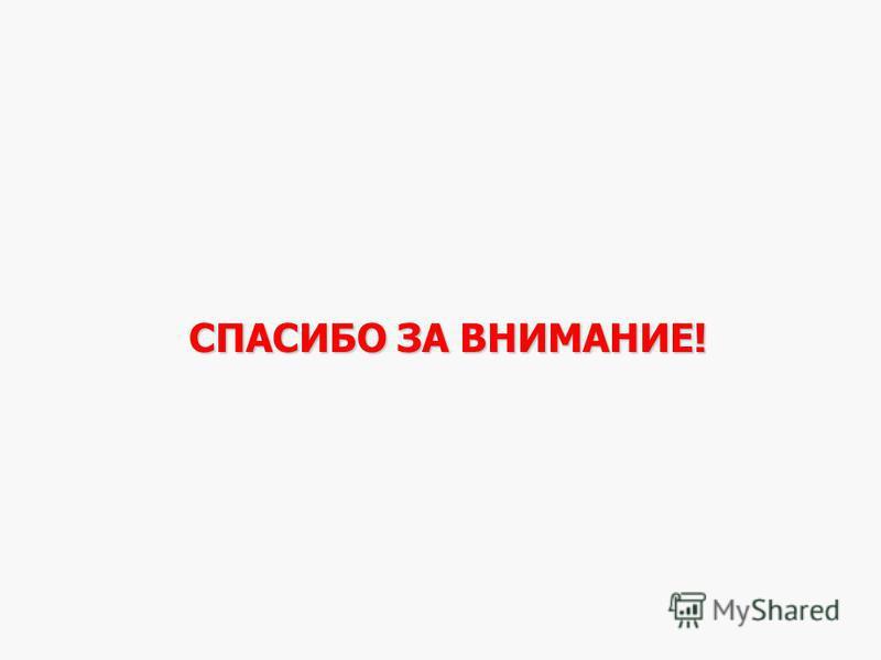 СПАСИБО ЗА ВНИМАНИЕ! 65