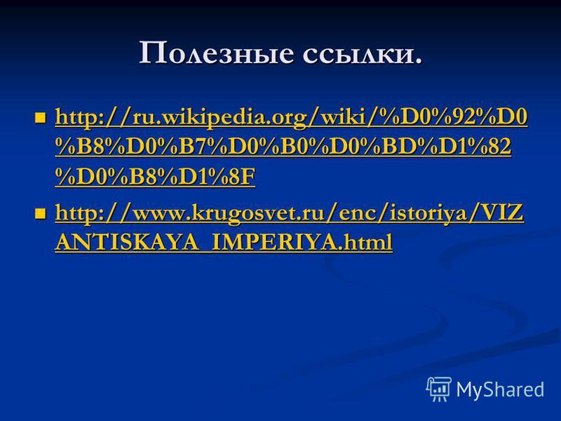Полезные ссылки. http://ru.wikipedia.org/wiki/%D0%92%D0 %B8%D0%B7%D0%B0%D0%BD%D1%82 %D0%B8%D1%8F http://ru.wikipedia.org/wiki/%D0%92%D0 %B8%D0%B7%D0%B0%D0%BD%D1%82 %D0%B8%D1%8F http://ru.wikipedia.org/wiki/%D0%92%D0 %B8%D0%B7%D0%B0%D0%BD%D1%82 %D0%B8