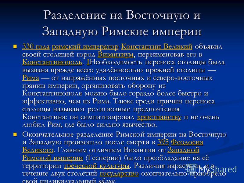 Разделение на Восточную и Западную Римские империи 330 года римский император Константин Великий объявил своей столицей город Византиум, переименовав его в Константинополь. IНеобходимость переноса столицы была вызвана прежде всего удалённостью прежне