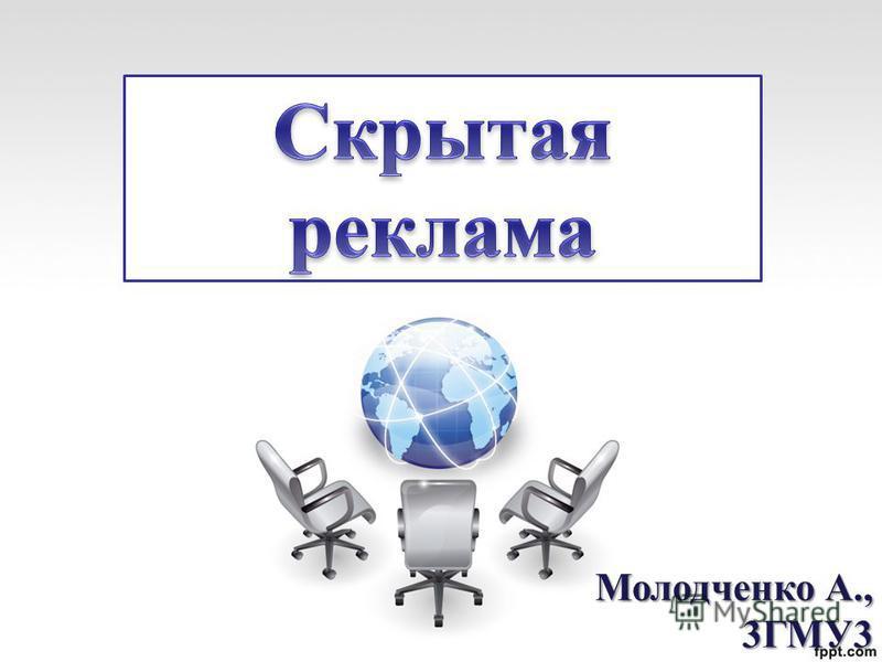 Молодченко А., 3ГМУ3