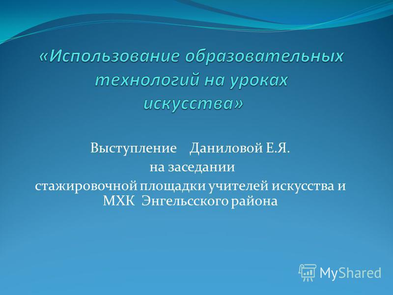 Выступление Даниловой Е.Я. на заседании стажировочной площадки учителей искусства и МХК Энгельсского района