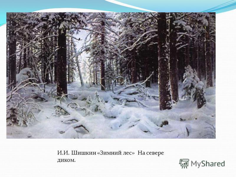 И.И. Шишкин «Зимний лес» На севере диком.