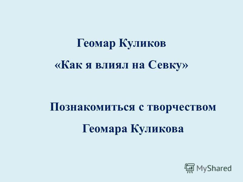 Геомар Куликов «Как я влиял на Севку» Познакомиться с творчеством Геомара Куликова