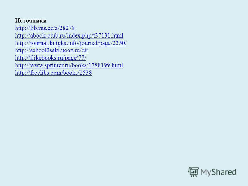 Источники http://lib.rus.ec/a/28278 http://abook-club.ru/index.php/t37131. html http://journal.knigka.info/journal/page/2350/ http://school2saki.ucoz.ru/dir http://ilikebooks.ru/page/77/ http://www.sprinter.ru/books/1788199. html http://freelibs.com/