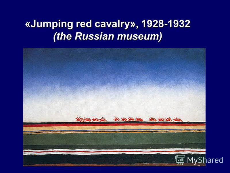 «Jumping red cavalry», 1928-1932 (the Russian museum)