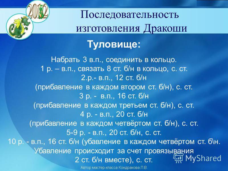 Последовательность изготовления Дракоши Туловище: Набрать 3 в.п., соединить в кольцо. 1 р. – в.п., связать 8 ст. б/н в кольцо, с. ст. 2.р.- в.п., 12 ст. б/н (прибавление в каждом втором ст. б/н), с. ст. 3 р. - в.п., 16 ст. б/н (прибавление в каждом т