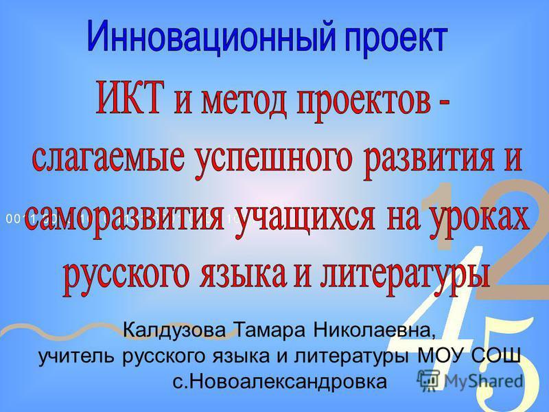 Калдузова Тамара Николаевна, учитель русского языка и литературы МОУ СОШ с.Новоалександровка