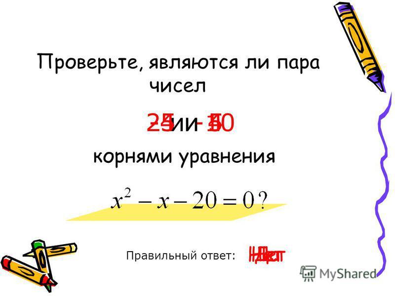 Проверьте, являются ли пара чисел Правильный ответ: -4 и 5 корнями уравнения Да Нет 2 и -10 Нет -5 и 4