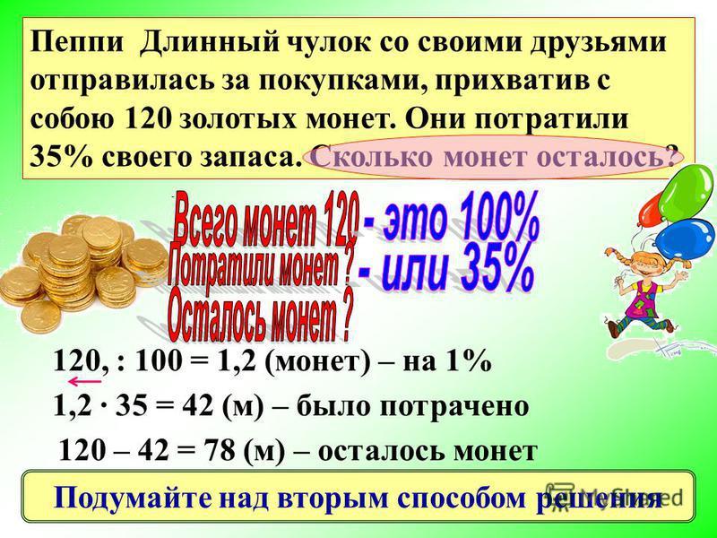 Цены на все товары снижены на 10% Назовите новые цены 500 р. 2300 р. 150 р. 450 р 2070 р 135 р 500 :100 10 Скидка – 50 р 2300 :100 10 Скидка – 230 р 150 :100 10 Скидка – 15 р