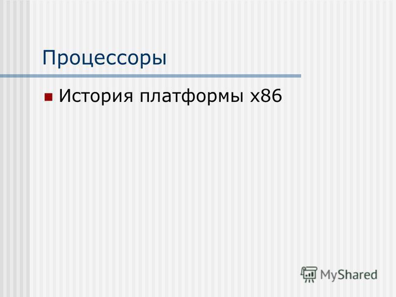 Процессоры История платформы х 86