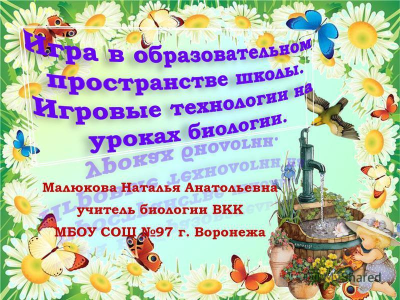 Малюкова Наталья Анатольевна учитель биологии ВКК МБОУ СОШ 97 г. Воронежа