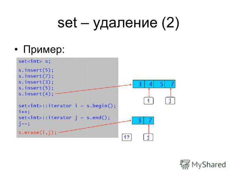 set – удаление (2) Пример: