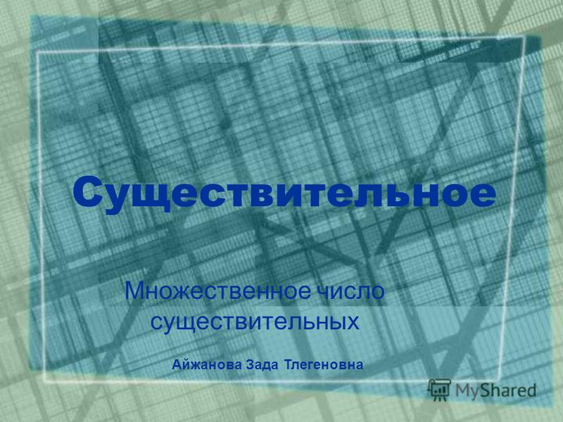 Существительное Множественное число существительных Айжанова Зада Тлегеновна