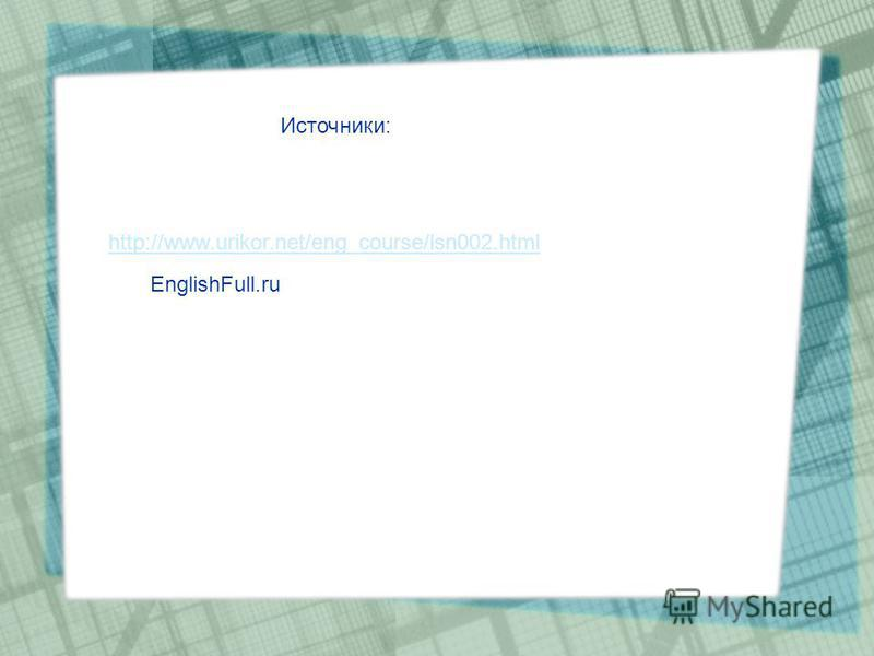 EnglishFull.ru http://www.urikor.net/eng_course/lsn002. html Источники: