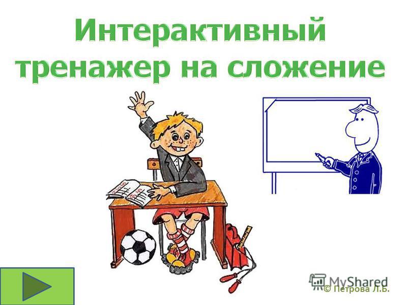 © Петрова Л.Б. 2 101 2 2 1010 2 2 1001 2 2 1111 2 1110 2 ОТВЕТОТВЕТ 11001 2 ОТВЕТОТВЕТ