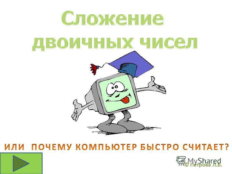 © Петрова Л.Б. Школа без тетрадей Видео в формате WMV Видео в формате WMV Видео в формате MP4 Видео в формате MP4