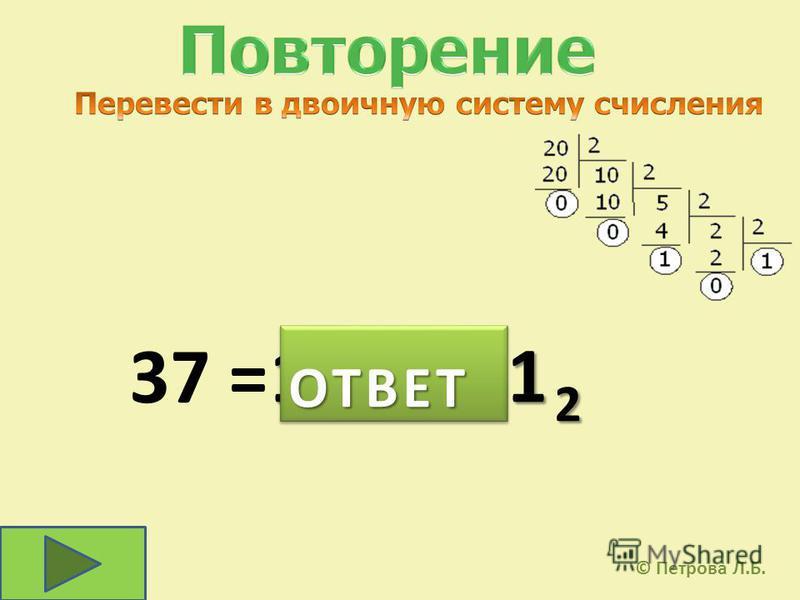 © Петрова Л.Б. 20 = 1 0 1 0 0 2 ОТВЕТОТВЕТ