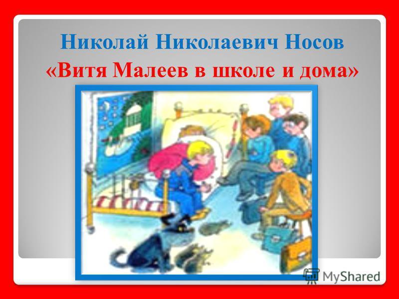 Николай Николаевич Носов «Витя Малеев в школе и дома»