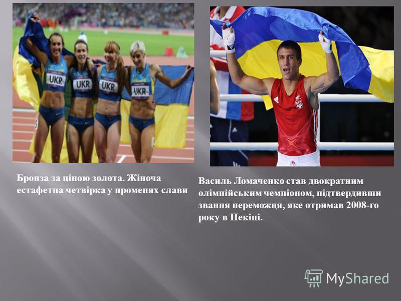 Бронза за ціною золота. Жіноча естафетна четвірка у променях слави Василь Ломаченко став двократним олімпійським чемпіоном, підтвердивши звання переможця, яке отримав 2008- го року в Пекіні.