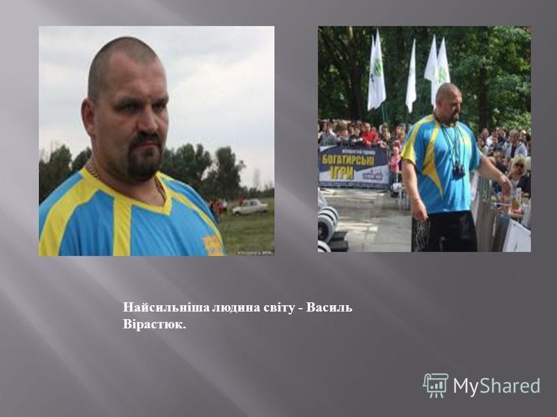 Найсильніша людина світу - Василь Вірастюк.