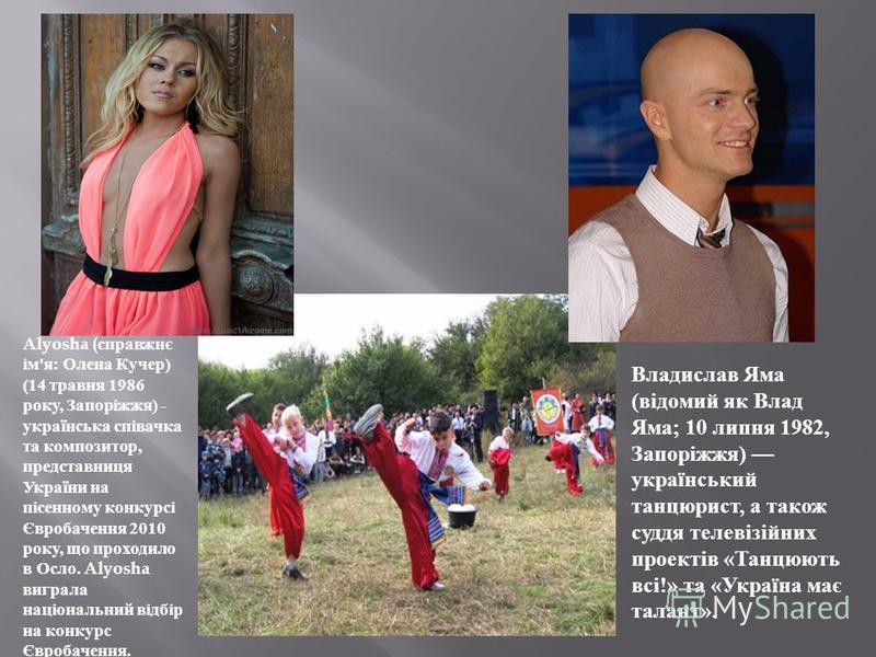 Alyosha ( справжнє ім ' я : Олена Кучер ) (14 травня 1986 року, Запоріжжя ) - українська співачка та композитор, представниця України на пісенному конкурсі Євробачення 2010 року, що проходило в Осло. Alyosha виграла національний відбір на конкурс Євр
