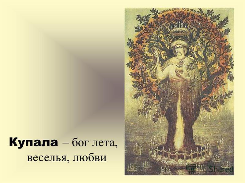 Купала – бог лета, веселья, любви