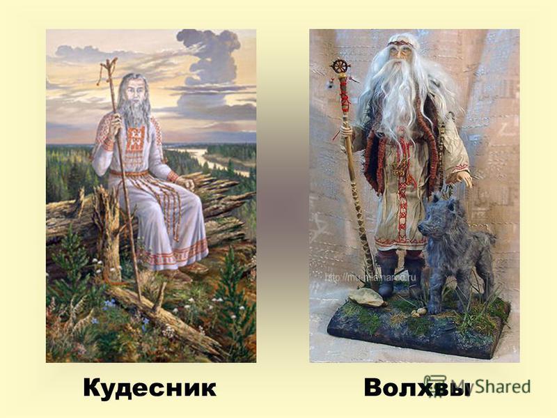 Волхвы Кудесник