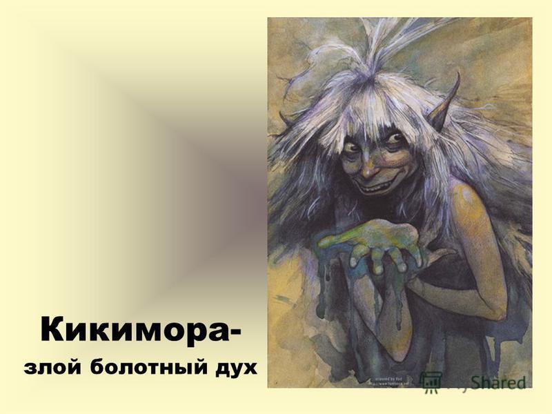 Кикимора- злой болотный дух